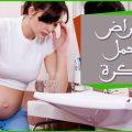 بالصور علامات الحمل المبكرة جدا قبل موعد الدورة