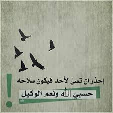 بالصور صورة حكمة