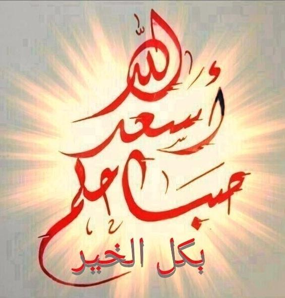 صورة اسعد الله صباحكم بكل خير