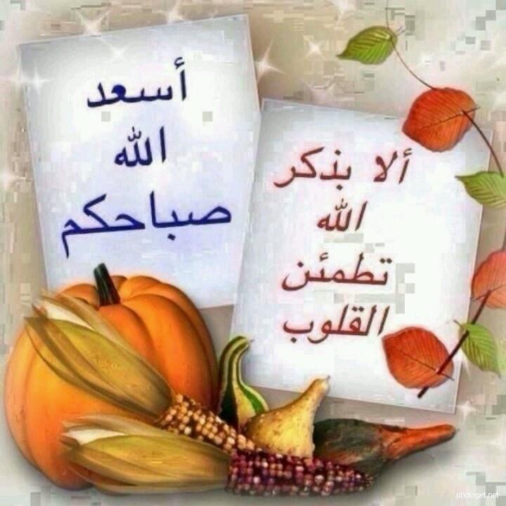 بالصور اسعد الله صباحكم بكل خير