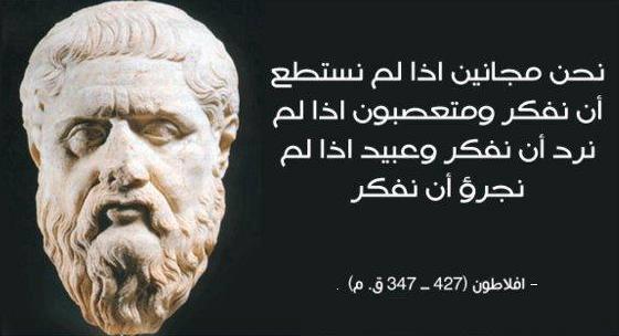 صورة اشهر اقوال افلاطون