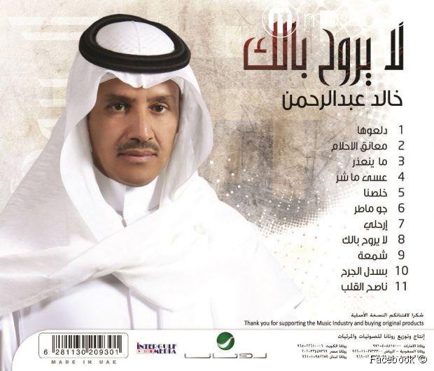 تحميل اغاني خالد mp3
