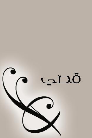 صورة معنى اسم قصي
