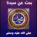 بالصور بحث عن الرسول محمد