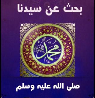 صور بحث عن الرسول محمد