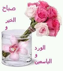 صورة صباح الخير مسجات
