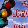 بالصور المخالفات المرورية مصر