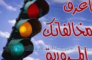 صورة مخالفات مرور مصر الجديدة