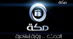 تردد قناة مكة الفضائية