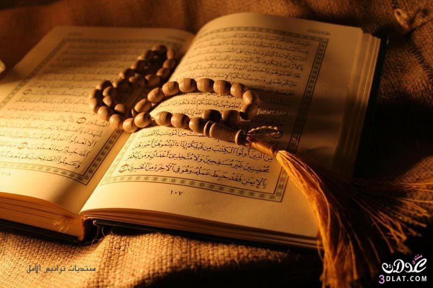 صورة قراءة القران الكريم مكتوب