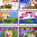 بالصور قصة قصيرة مصورة للاطفال