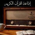 بالصور تردد اذاعة القران الكريم على الراديو