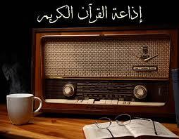 صور تردد اذاعة القران الكريم على الراديو