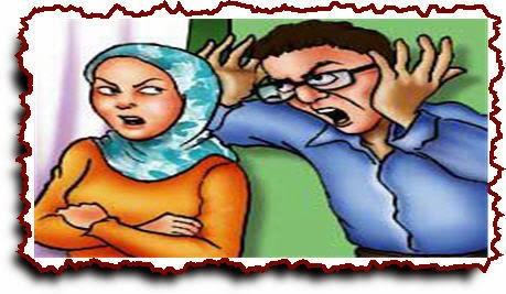 صورة المشكلات الزوجية