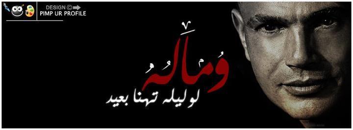 تحميل اغنية تعالي عمرو دياب