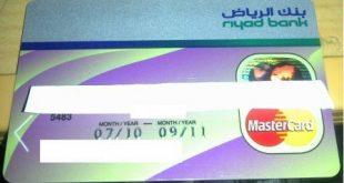 صورة بطاقة ائتمانية مسبقة الدفع بنك الرياض