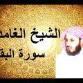 بالصور سورة البقرة mp3 سعد الغامدي