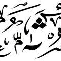 بالصور حروف مزخرفه عربي