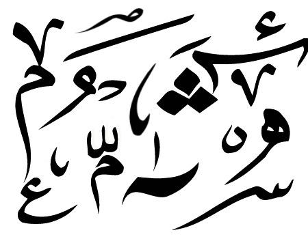 حروف تركي مترجم عربي