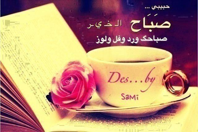 صورة رسالة صباح الخير