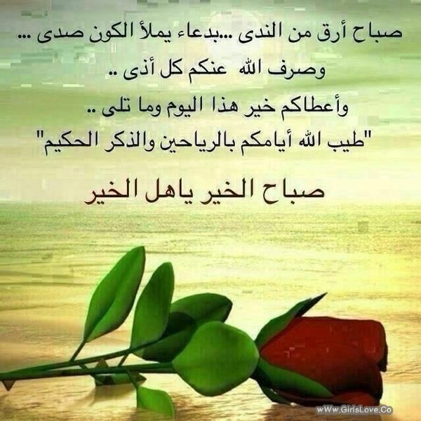 بالصور رسالة صباح الخير