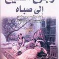 بالصور كتاب رجوع الشيخ الى صباه بجزئيه الاول والثاني