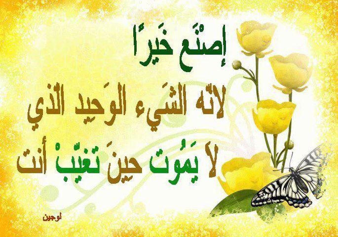 صورة امثال وحكم اسلامية