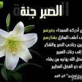 بالصور اجمل كلام عن الدين الاسلامي