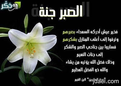 صورة اجمل كلام عن الدين الاسلامي