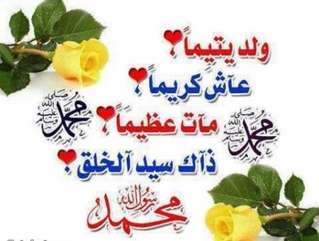 صورة شعر عن الرسول محمد قصير