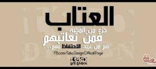بالصور اجمل ابيات الشعر العربي في العتاب