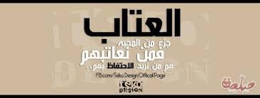 صور اجمل ابيات الشعر العربي في العتاب