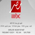 بالصور التردد الجديد لقنوات mbc