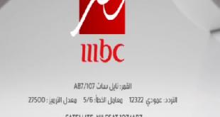 صورة التردد الجديد لقنوات mbc
