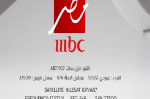 بالصور التردد الجديد لقنوات mbc 20160816 65 310x205