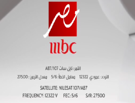 بالصور ترددات mbc