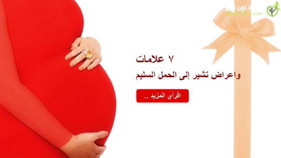 صورة علامات الحمل السليم