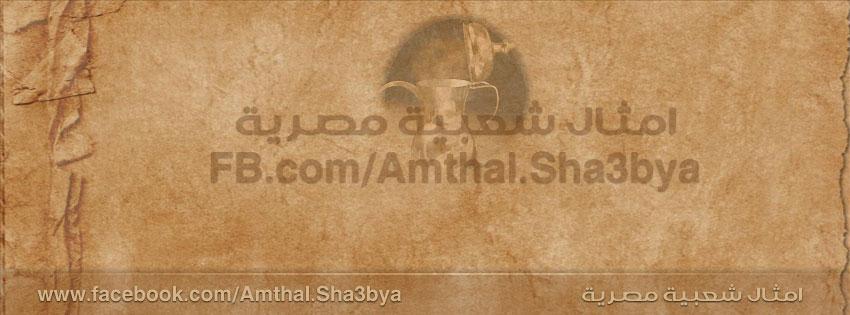 صور امثال شعبيه مصريه
