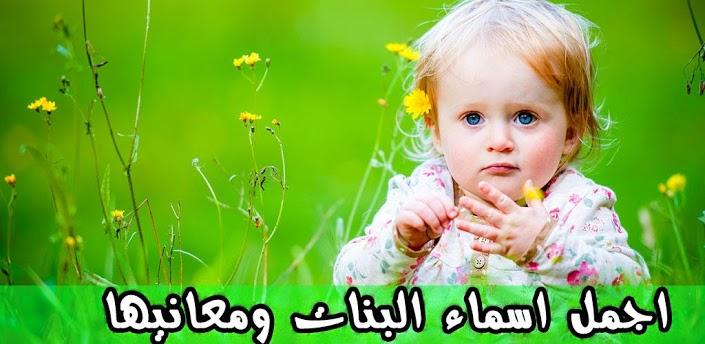 صورة اسماء مواليد بنات ومعانيها