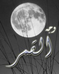 صور وجه القمر