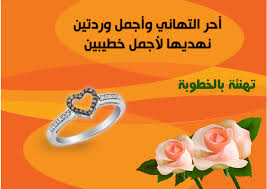 صورة رسائل تهنئة بالخطوبة مصريه