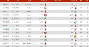 جدول مباريات دوري الخليج العربي