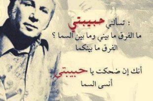 صورة كلمات نزار قباني في الحب