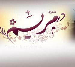 صورة اسم مريم في المنام