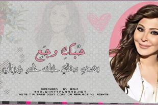 صورة كلمات حبك وجع