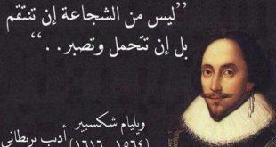 صور شكسبير اقوال