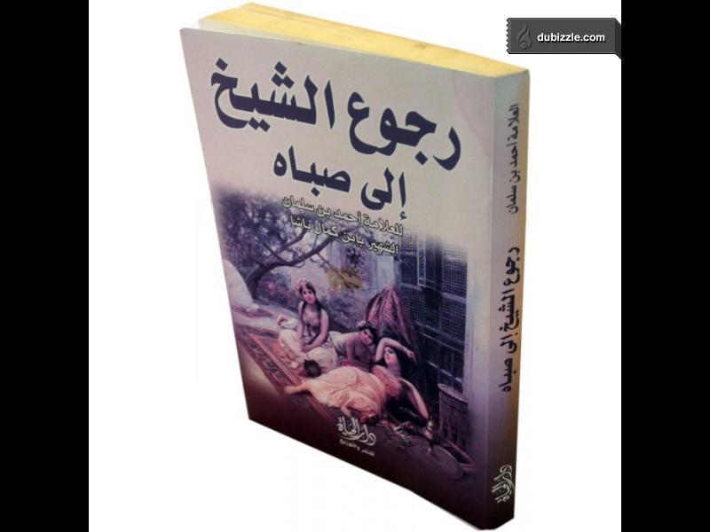 رجوع الشيخ إلى صباه باب الحكايات