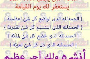 صورة دعاء يجعل 70000 ملك يستغفر لك الى يوم القيامة