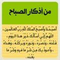بالصور اذكار الصباح والمساء حصن المسلم pdf