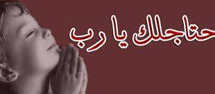 صورة يارب محتاجلك